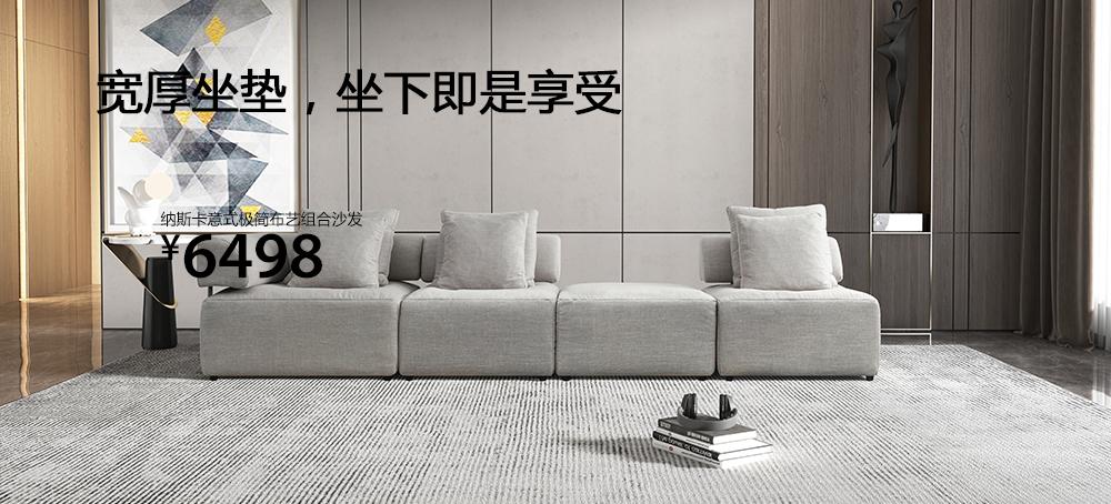 纳斯卡意式极简布艺组合沙发