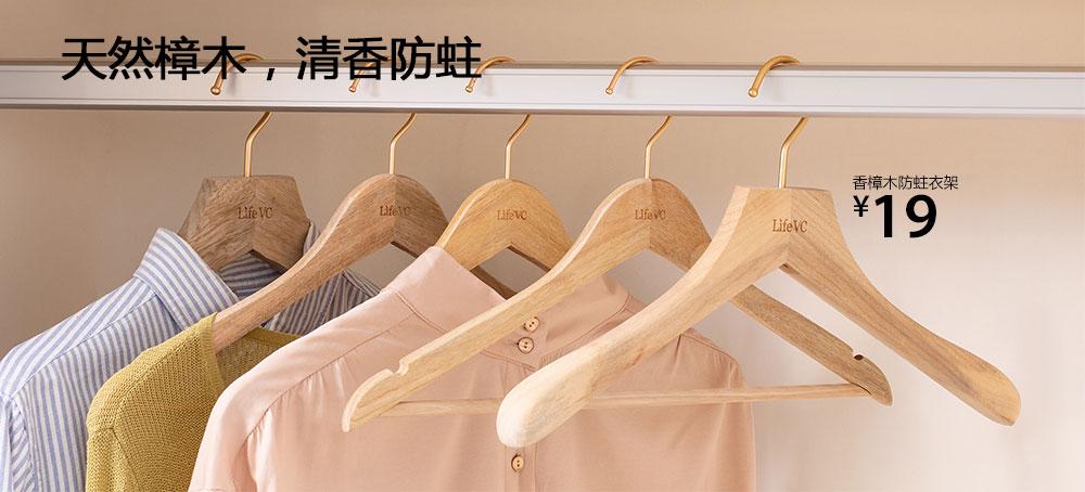 香樟木防蛀衣架
