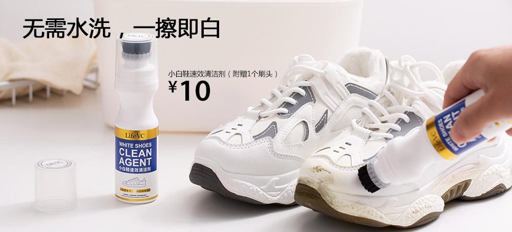 小白鞋速效清洁剂(附赠1个刷头)