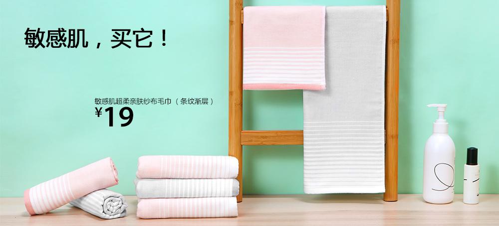 敏感肌超柔亲肤纱布毛巾 (条纹渐层)