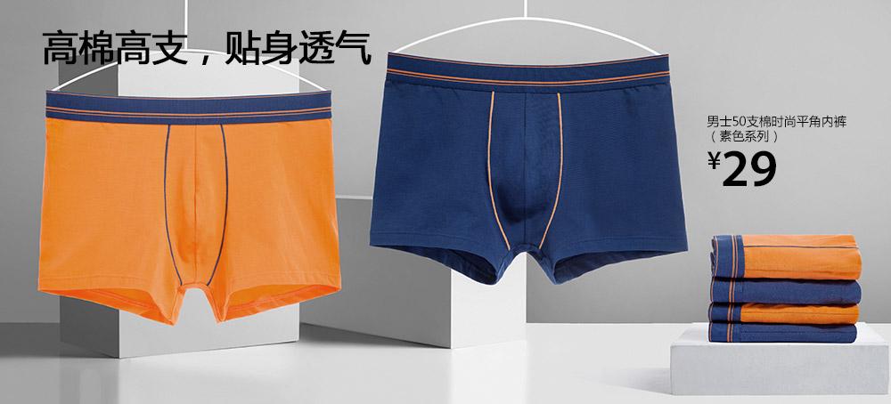 男士50支棉时尚平角内裤(素色系列)