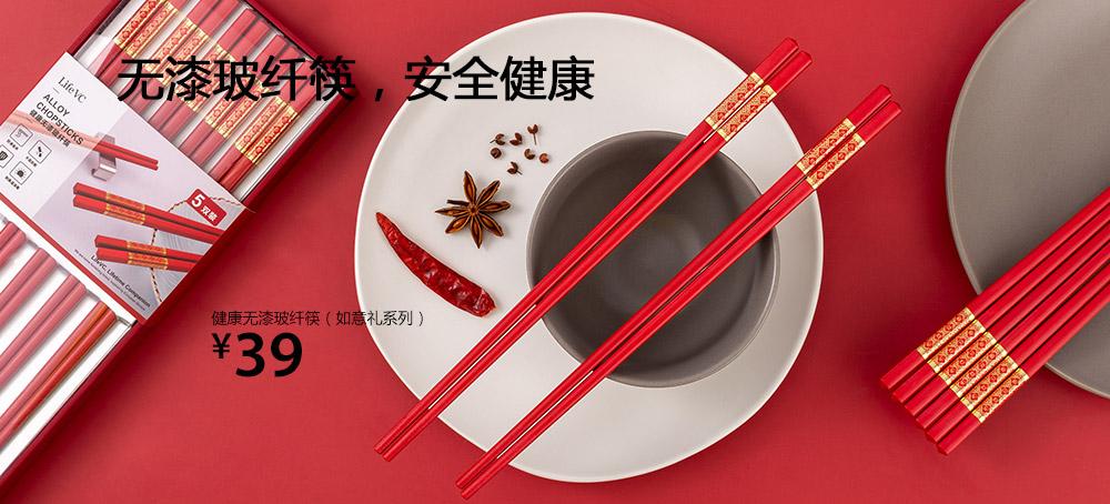 健康无漆玻纤筷(如意礼系列)