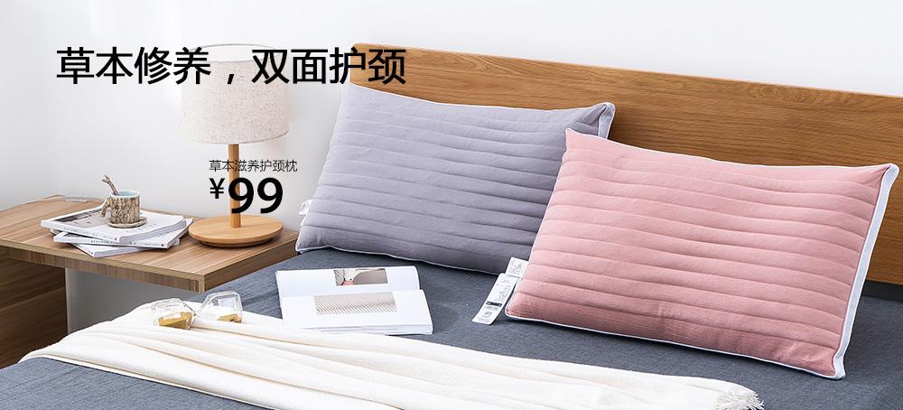 草本滋养护颈枕