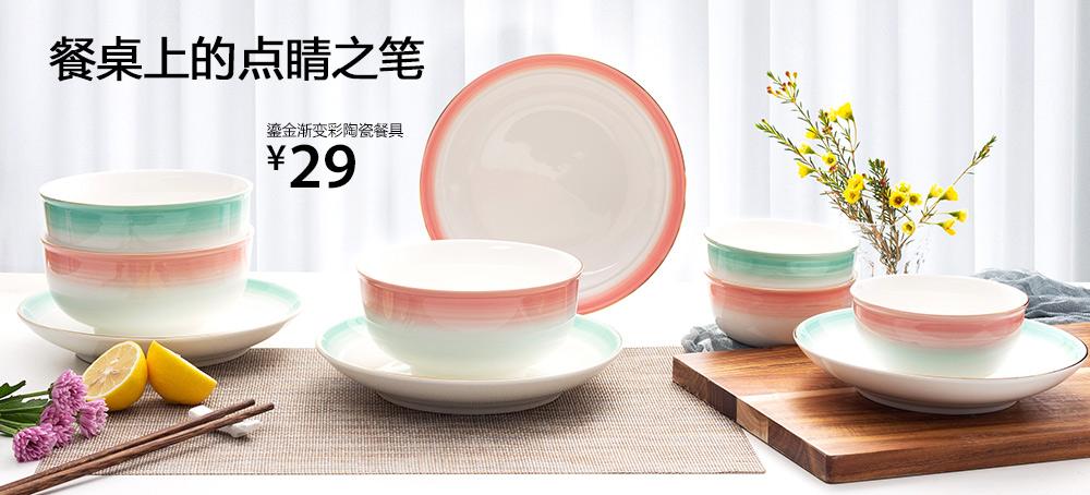 鎏金渐变彩陶瓷餐具