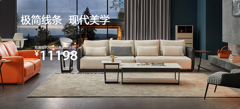 凯撒现代极简经典真皮沙发