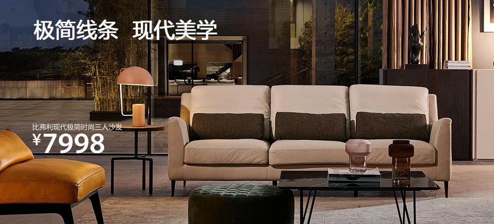 比弗利现代极简时尚三人沙发