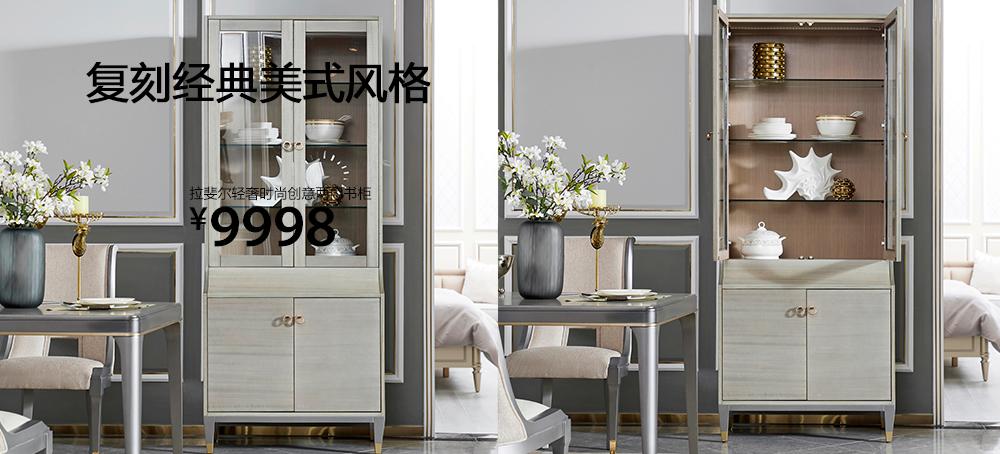 拉斐尔轻奢时尚创意两门书柜