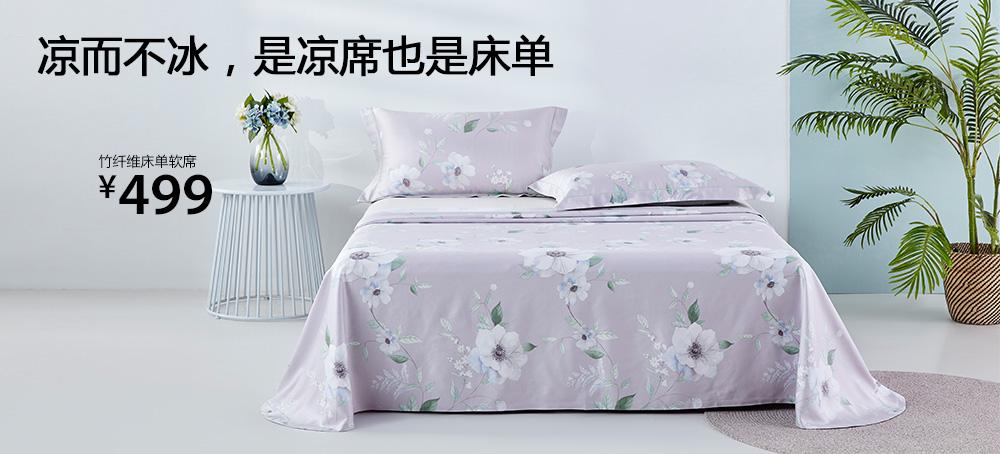 竹纤维床单软席三件套(丛花弄影)