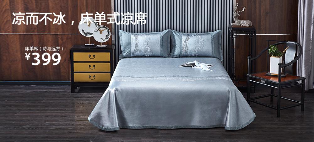 床单席(诗与远方)