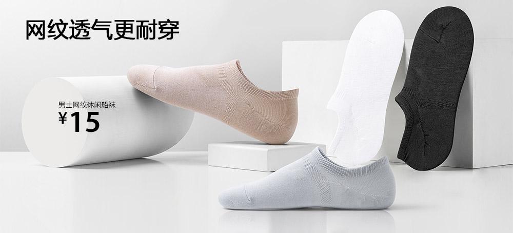 男士网纹休闲船袜