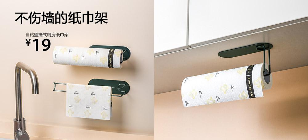 自粘壁挂式厨房纸巾架