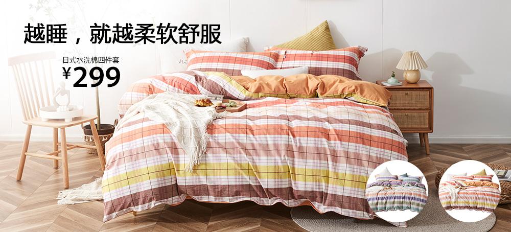日式水洗棉四件套