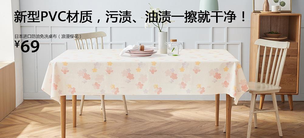 日本进口防油免洗桌布(浪漫樱花)