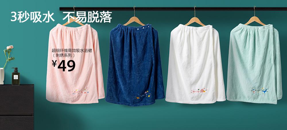 超细纤维高效吸水浴裙(刺绣系列)