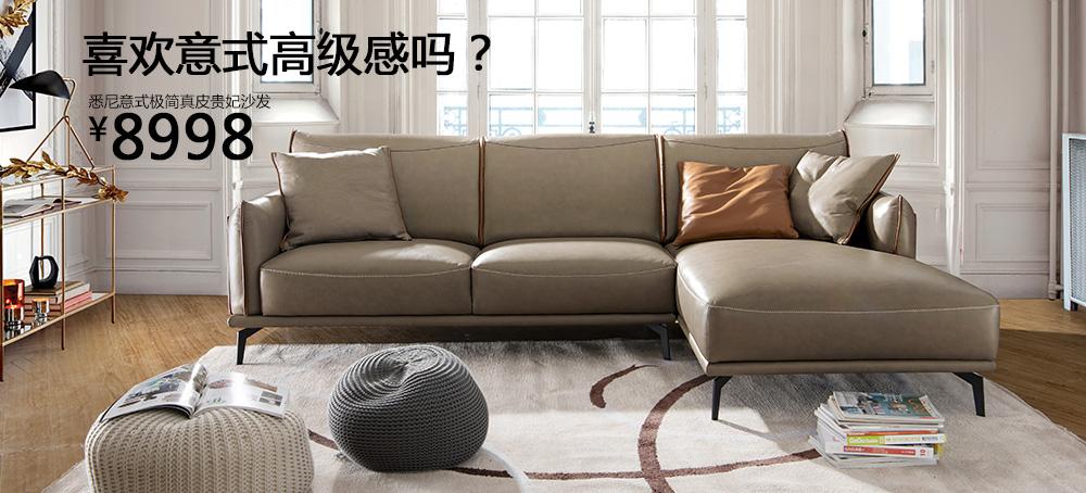 悉尼意式极简真皮贵妃沙发