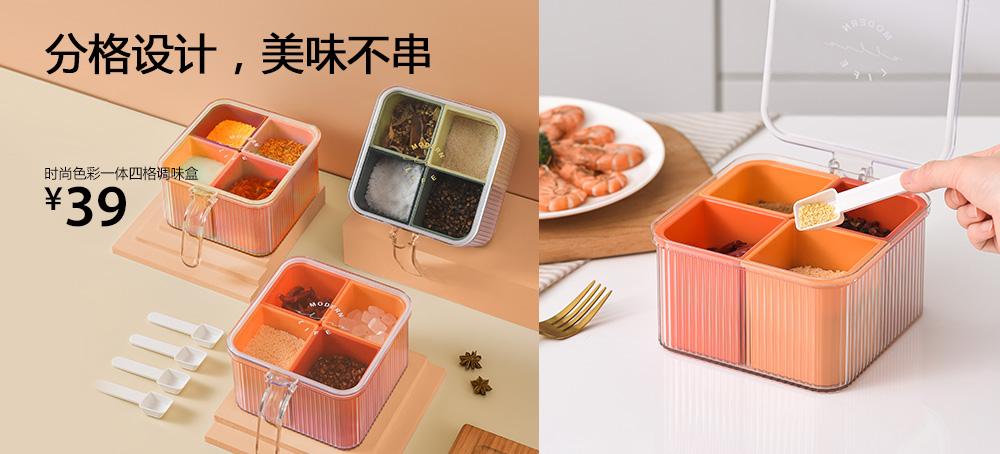 时尚色彩一体四格调味盒