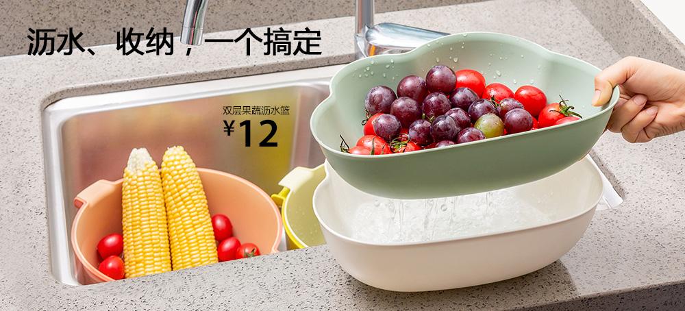 双层果蔬沥水篮