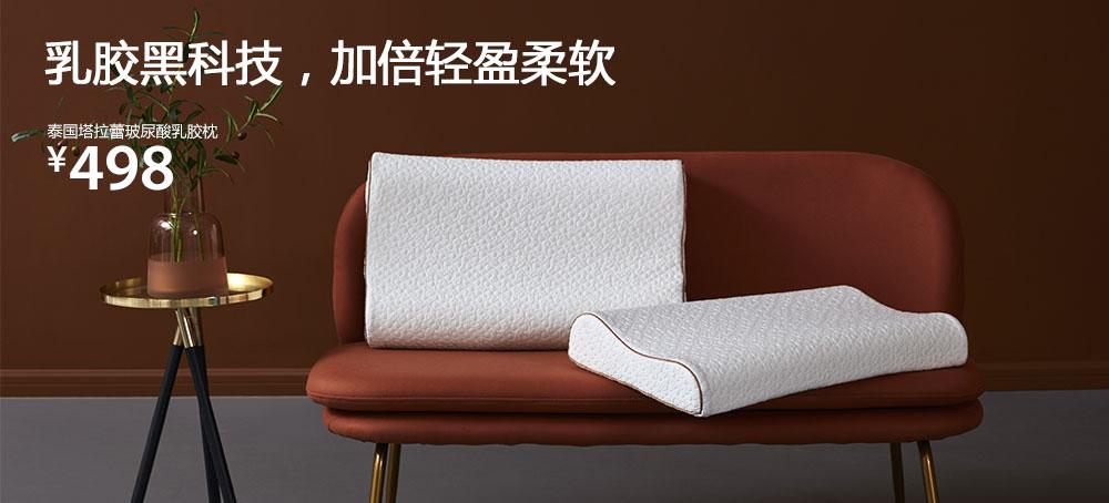 泰国塔拉蕾玻尿酸乳胶枕